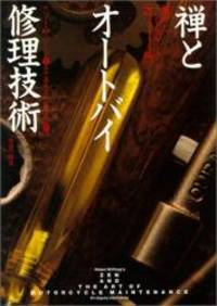 image of Zen and the Art of Motorcycle Maintenance: An Inquiry into Values [Japanese Edition]