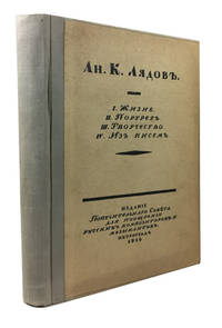 An. K. Ljadov: I. Zizn'. Biograf. ocerk V. G. Val'tera. II. Portret. Po licmym vospominanijam S. M. Gorodeckago. III Tvorcestvo. Krit. ocerk I. V. Vitolja