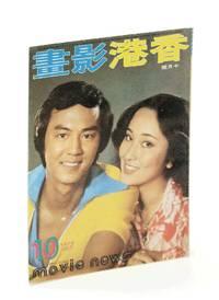 Hong Kong Movie News, October [Oct.] 1976