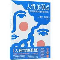 How to Win Friends and Influence People (Chinese Edition) by Dale Carnegie - 2018-09-01 - from Books Express (SKU: 7508690664)