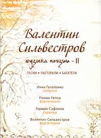image of Music of Poetry, Vol.II: Songs, Pastorales, Bagatelles [Deluxe Music CD & Illustrated Booklet]