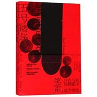 image of Slaughterhouse-Five (Chinese Edition)