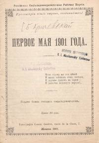 image of Pervoe maia 1901 goda [May 1st, 1901]. Along the head of front wrapper: Rossiiskaia Sotsial'demokraticheskaia Rabochaia Partiia (Russian Social-Democratic Labor Party)