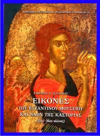 image of Eikones tou Byzantinou Mouseiou kai naon tes Kastorias (12os-16os aeonas)