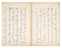 """Manuscript on paper, entitled in manuscript on first leaf """"Utaibon Jushikeimyaku ron"""" (""""The Theory of the Fourteen Meridians in Song"""") by PRESSURE POINTS IN SONG - from Jonathan A. Hill, Bookseller, Inc. (SKU: 6842)"""