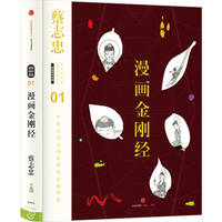 Cai Zhizhong cartoon series: Diamond Sutra cartoon collection of ancient books(Chinese Edition) by CAI ZHI ZHONG  ZHU - Hardcover - 2016-09-01 - from cninternationalseller and Biblio.com