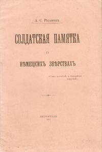 Soldatskaia pamiatka o nemetskikh zverstvakh [A soldier's reference book about German atrocities]