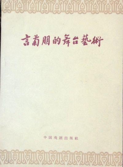 Beijing: Zhongguo xiju chubanshe 中国戏剧出版社, 1959. 53p., very good i...