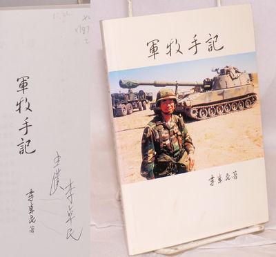 El Cerrito, CA: Agape Christian Team 愛心服事協會, 2000. 139p., very good in...