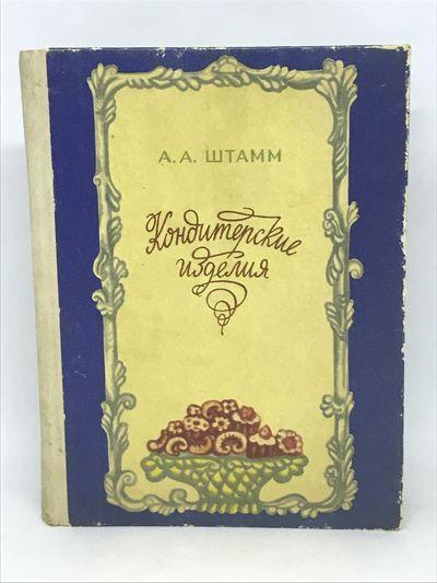 Sverdlovsk: Central Ural Book Publishing House, 1979. Hardcover. Color illustrated paper covered boa...