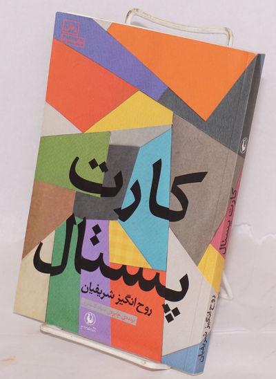 Tehran: Intisharat-i Murvarid, 2009. 265p., very good in wraps. Persian-language novel.