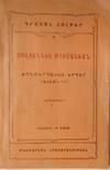 View Image 2 of 2 for Zhoghovrdakan erger: poemner. Patuatsner Inventory #186761