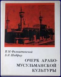 OCHERK ARABO-MUSUL'MANSKOI KUL'TURY (VII-XIIvv).