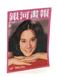 The Milky Way Pictorial [Magazine] No. 208, 1975 - Miau Ko Hsiu Cover Photo