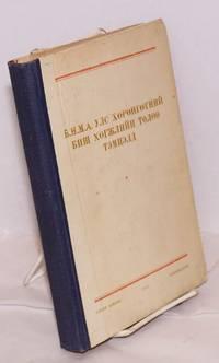 B.N.M.A. Uls khorongotniĭ bish khogzhliĭn toloo temtseld: barimt bichiguud, 1925-1940