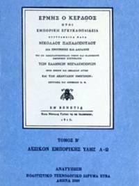 image of Hermes ho kerdoos etoi emporike encyclopedia