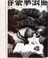 View Image 3 of 16 for Daido Moriyama: The Complete Works Vol. 1-4 (Signed First Edition) Inventory #26272