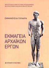image of Ekmageia archaikon ergon