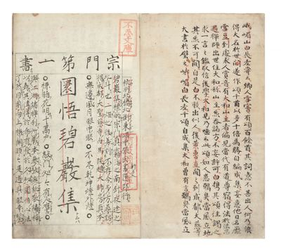 Printed in Chinese with Japanese reading marks. 11 columns per page, 21 characters per column. 79; 5...