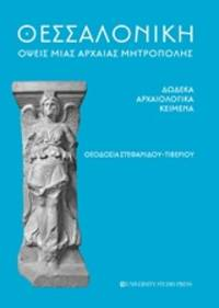 image of Thessalonice - Opseis mias archaeas meteopoles