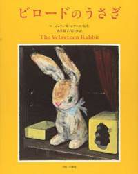 image of The Velveteen Rabbit (Japanese Edition)