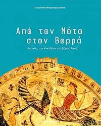image of Apo ton noto ston vorra