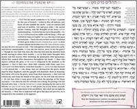 Tehillim Chapter 49 with Commentary-5 X 8 Folded Card