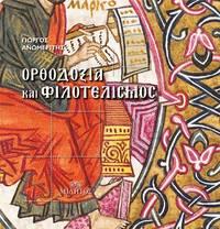 image of ORTHODOXIA KAI PHILOTELISMOS