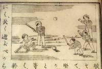 SHÔGAKU TOKUHON Maki no Ichi