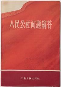 image of Ren min gong she wen ti jie da  人民公社问題解答