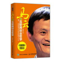 Ma Internet entrepreneurs Philosophy (illustrated edition)(Chinese Edition)