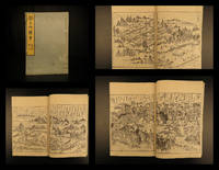 An Illustrated Guide to the noted places of Kyoto (都名所圖會) Akisato Ritō's Miyako meisho zue by  Akisato RITO - 1786 - from Schilb Antiquarian Rare Books (SKU: 13121)