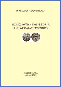 Nomismatike kai historia tes archaeas Myconou