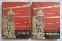 Chowanschtschina [Khovanshchina; The Khovansky Affair] (2 volumes, complete)