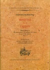 image of Amyntas tou Tassou