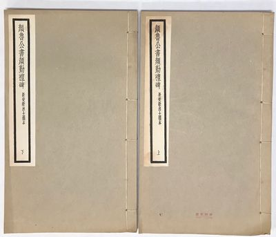 Shanghai: Wen ming shu ju, 1936. Two unpaginated paperback volumes, bound with thread in traditional...