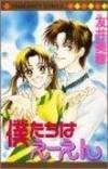 N Ahhhh we are (Margaret Comics (2399)) (1995) ISBN: 4088483995 [Japanese Import]