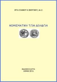 Nomismatike ton Delphon