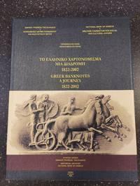 GREEK BANKNOTES: A JOURNEY 1822-2002