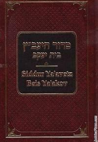 Siddur Ya'avetz Beis Ya'akov-Vol. 4 (Order of Friday Night Only)