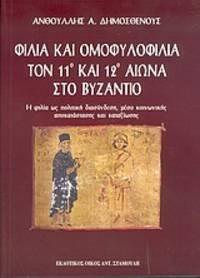 Philia kai homophylophilia ton 11o kai 12o aeona sto Byzantio - He philia hos politike diasyndese, meso koinonikes apokatastases kai kataxioses