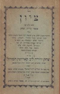 TSIYON : HELEK SHENI MI ... BERIT YITSHAK ... DERASHOT BE-`INYAN YISHUV  ERETS YISRAEL