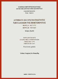 Aitemata kai pragmatikotetes ton Hellenon tes Venetias - MEROS A' 1627-1795, MEROS B' 1563-1655 = Suppliche e… by G.S. Ploumides  - Paperback  - 2016  - from DEMETRIUS SIATRAS (SKU: S6676)