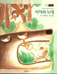 image of Peter and the Wolf (Korean)