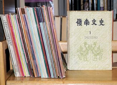 Guangzhou: Guangdong sheng wen shi yan jiu guan 广东省文史研究馆, 20...