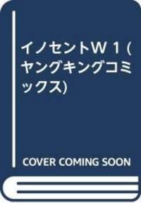 イノセントW 1 (ヤングキングコミックス)