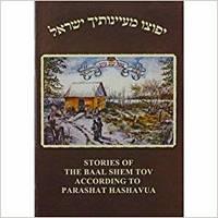 Stories of the Baal Shem Tov According to Parashat Hashavua (English)