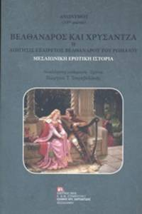 image of Belthandrus and Chrysantza