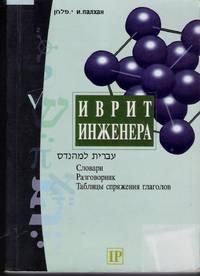 Hebrew for engineer. Stock Image Hebrew - Russian / Russian - Hebrew Dictionary, Phrasebook and...