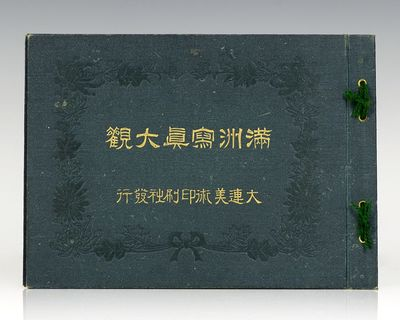 Japan, c. 1930. First edition, oblong quarto, original boards. Gilt-lettered cloth, string-bound. Te...